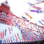 tokyo-tower-carp-streamers